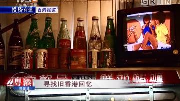 投资有道:寻找旧香港回忆