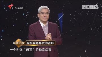 郎咸平:网络病毒爆发的背后