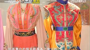 广州戏服传承与创新