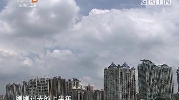 广州楼市半年结 你踩准了吗?