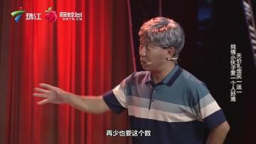 提亲——《喜剧之王》第4期笑口组团队