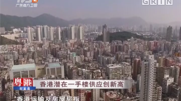 香港一手楼供应创新高