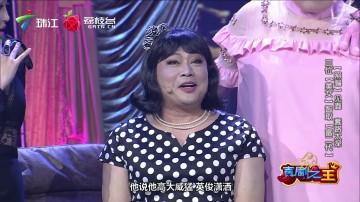 网上寻真爱——《喜剧之王》第5期阮兆祥团队