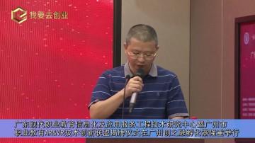 广东现代职业教育信息化及应用服务工程技术研究中心暨广州市职业教育AR&VR技术创新联盟揭牌仪式在广州创之融孵化器隆重举行