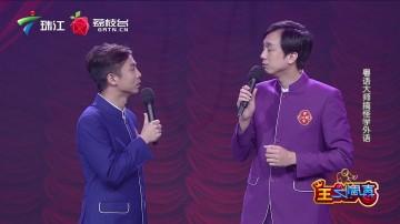 粤语大师——《喜剧之王》第7期浄心堂团队