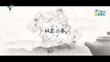茶文化供应全生态链——恒福股份