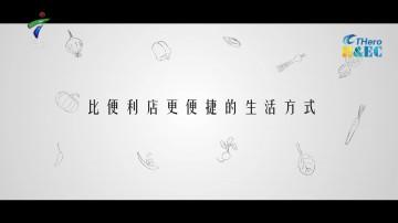 """""""超市业态宅配""""新零售生鲜——食得鲜"""