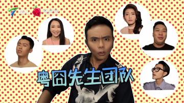 短正——《喜剧之王》踢馆赛 粵囧先生团队