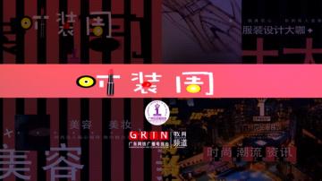 时装周第五期《环球小姐广东赛区总决赛》