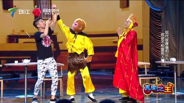 收徒——《喜剧之王》半决赛 浄心堂团队