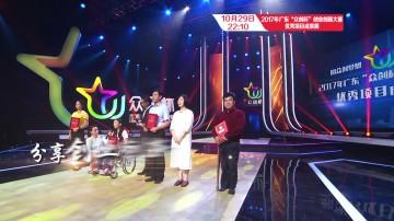 """2017年广东""""众创杯""""创业创新大赛项目成果展10月29日首播"""