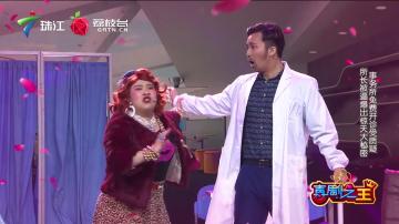 麻烦事务所——《喜剧之王》踢馆赛 深圳甸甸巴士话剧团