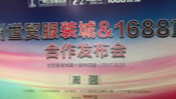 时装周第四期《广州世贸服装城与1688直播合作发布会》