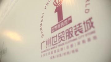 时装周第三期《环球小姐广东赛区半决赛》