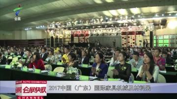 2017中国(广东)国际家具机械及材料展