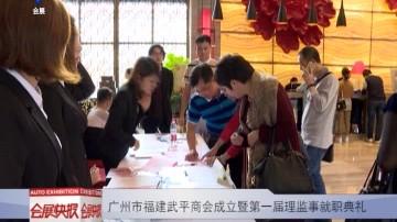 广州市福建武平商会成立暨第一届理监事就职典礼