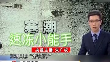 央视主持人花式播报冷空气 网友:已被玩坏!