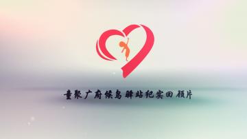 童聚广府候鸟驿站