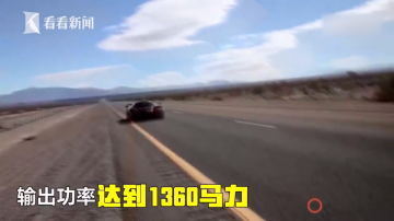柯尼塞格超跑时速447公里创最快量产车世界纪录