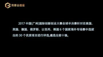 2017中国(广州)国际创新创业大赛全球半决赛 在广州创之融孵化器盛大举办