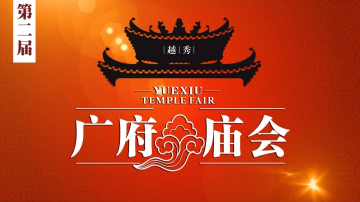 第二届广府庙会