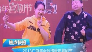 2018广府庙会新增青年喜剧节