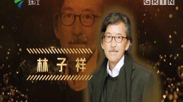 """粤语好声音20171125:林子祥实力演绎""""香港最高音"""""""