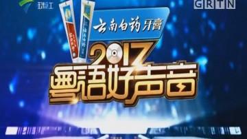 粤语好声音20171028:李克勤惊喜亮相 引全场大合唱