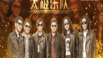 粵語好聲音20171104:太極樂隊熱唱 掀起80年代搖滾熱潮