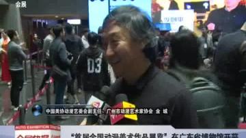 """""""首届全国动漫美术作品展览""""在广东省博物馆开幕"""