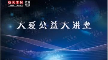 大爱公益大讲堂之华阳小学与青藏高原孩子共同成长