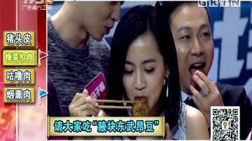 """乳源瑶话说请你吃""""腋块东武昂豆"""" 约吗?"""