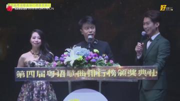 第四届粤语歌曲排行榜颁奖典礼03