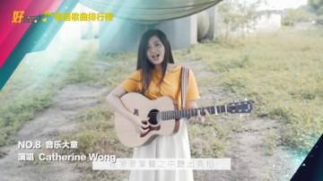 粤语歌曲排行榜2017年第49期榜单