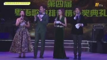 第四届粤语歌曲排行榜颁奖典礼01