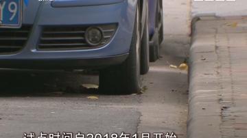 广州城管将可贴违停罚单