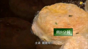 食匀全中国 第7集