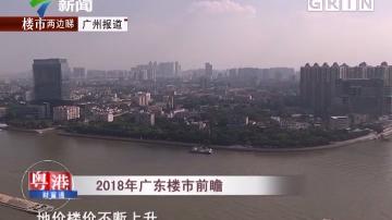 2018年广东楼市前瞻