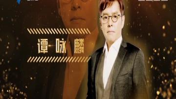 """粤语好声音20180113:周六""""大激战"""" 主考官谭咏麟被新秀质疑"""