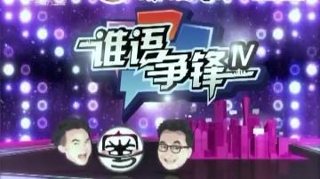 誰語爭鋒第四季20180106暢游廣東旅游專場