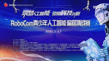 中國人工智能創新峰會暨RoboCom青少年人工智能編程挑戰賽