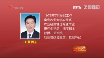 政协第十二届广东省委员会主席、副主席、秘书长简历
