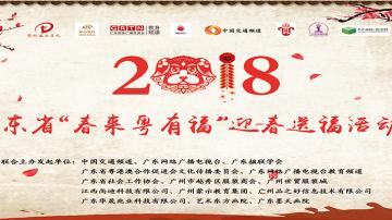 """2018广东省""""春来粤有福""""迎春送福"""