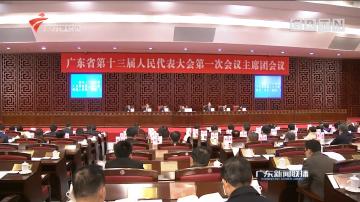 广东省十三届人大一次会议主席团举行第四次会议