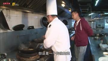 食匀全中国 第9集