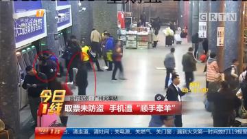 出行防盗:广州火车站 熬夜候车酣睡 财物外露招贼