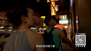 [HD][2018-01-5]一起旅游吧:泰国——夜市