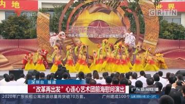 """""""改革再出发""""心连心艺术团前海慰问演出"""