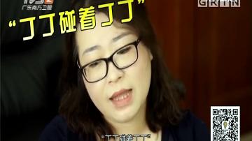 """湛江吴川话""""丁丁碰着丁丁""""是什么意思?"""