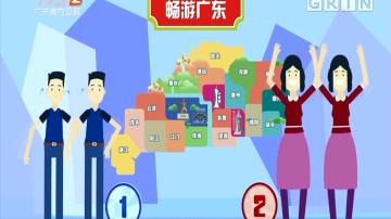 畅游广东 城市地标你知道多少?